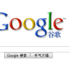 GOOG v. BIDU: Is Baidu No Longer the 'Google of China'?